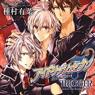 アイドリッシュセブン TRIGGER-before The Radiant Glory-