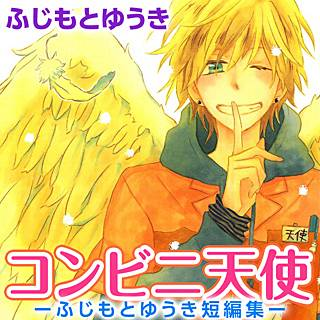 コンビニ天使-ふじもとゆうき短編集-