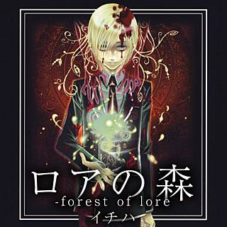 ロアの森-forest of lore