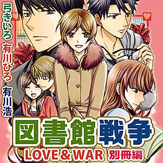 図書館戦争 LOVE&WAR 別冊編