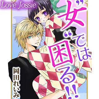 """""""女""""では困る!! Love Jossie"""