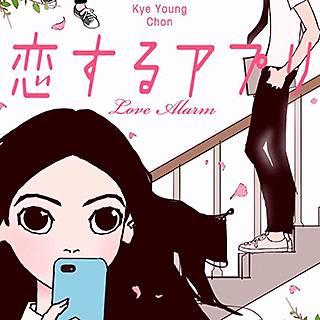 【フルカラー】恋するアプリ Love Alarm