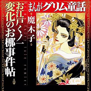 まんがグリム童話 お江戸くノ一変化のお梛事件帖(分冊版)