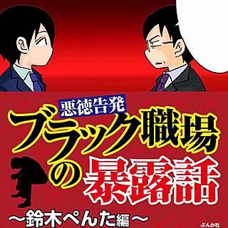 【悪徳告発】ブラック職場の暴露話~鈴木ぺんた編~