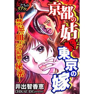 京都の姑VS東京の嫁~禁忌の血にまみれた結婚の秘密~