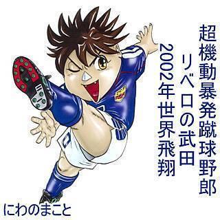 超機動暴発蹴球野郎 リベロの武田 2002年世界飛翔