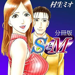 SとM 分冊版