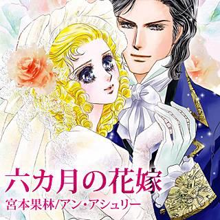 六カ月の花嫁