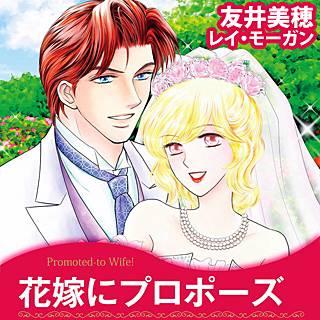 花嫁にプロポーズ