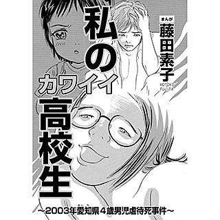 私のカワイイ高校生~2003年愛知県4歳男児虐待死事件~(単話版)