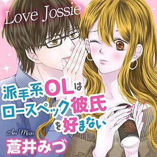 派手系OLはロースペック彼氏を好まない Love Jossie