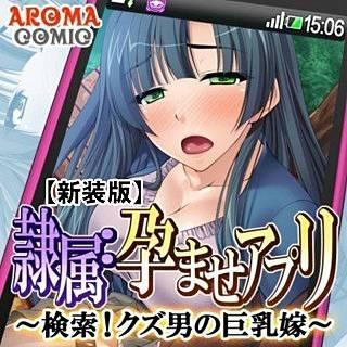【新装版】隷属:孕ませアプリ ~検索!クズ男の巨乳嫁~