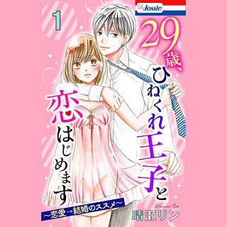 【おまけ描き下ろし付き】29歳、ひねくれ王子と恋はじめます~恋愛→結婚のススメ~