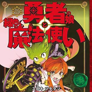 勇者の娘と緑色の魔法使い