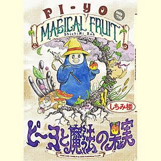 ピーヨと魔法の果実