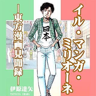イル・マンガ・ミリオーネ -東方漫画見聞録-