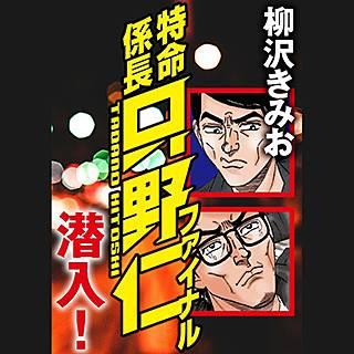 特命係長只野仁ファイナル 潜入!