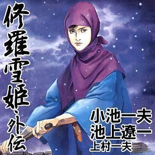 修羅雪姫・外伝