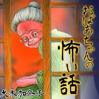 おばあちゃんの怖い話