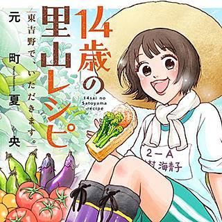 14歳の里山レシピ 東吉野で、いただきます。