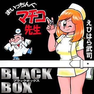 まいっちんぐマチコ先生 BLACK BOX