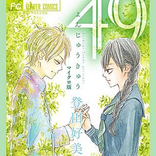 49【マイクロ】