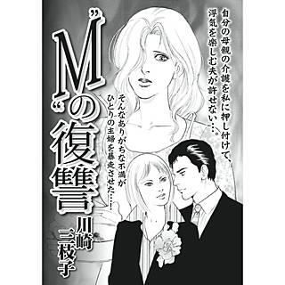 """ブラック家庭SP(スペシャル)vol.4~""""M""""の復讐~"""