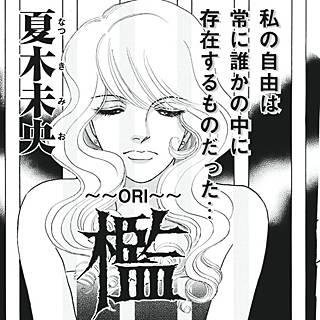 ブラック家庭SP(スペシャル)vol.4~檻~