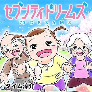 セブンティドリームズ【分冊版】