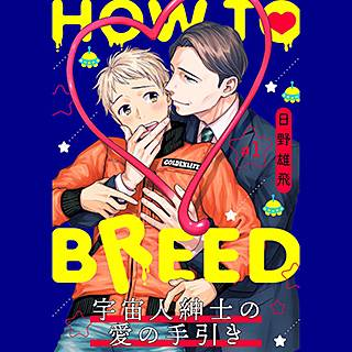 HOW TO BREED~宇宙人紳士の愛の手引き~ 分冊版
