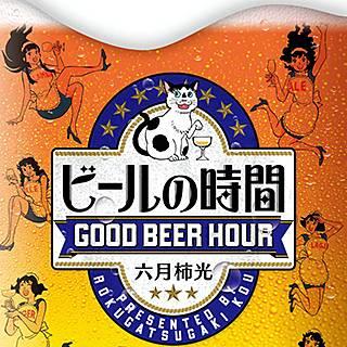 ビールの時間