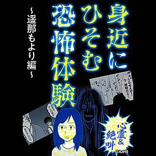 【心霊&絶叫】身近にひそむ恐怖体験~遥那もより編~