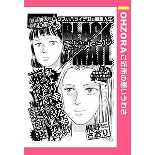 黒いメール 【単話売】