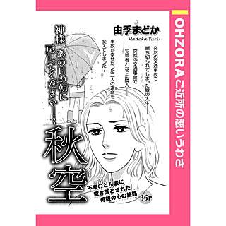 秋空 【単話売】