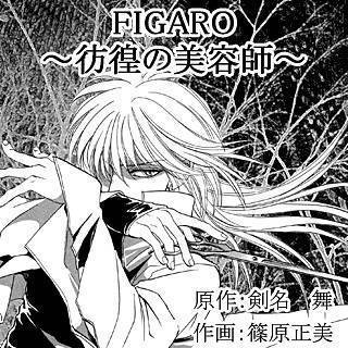FIGARO~彷徨の美容師~
