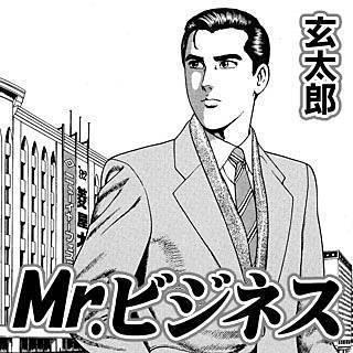 Mr.ビジネス