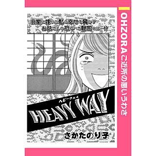 HEAVY WAY 【単話売】