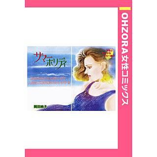 サマーホリディ 【単話売】