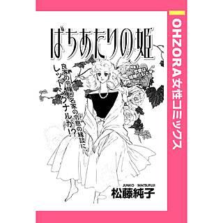 ばちあたりの姫 【単話売】