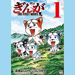 ぎんが~THE FIRST WARS~