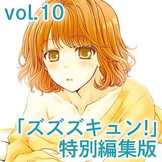 【無料】「ズズズキュン!」特別編集版 vol.10