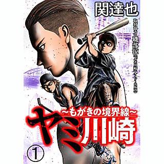 ヤミ川崎~もがきの境界線~(分冊版)