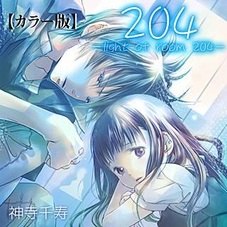 204 -light of room 204-【カラー版】