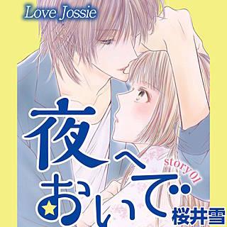 夜へおいで Love Jossie