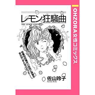 レモン狂騒曲 【単話売】