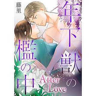 年下獣の檻の中 After Love(単話版)