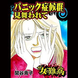 ザ・女の難病 パニック症候群に見舞われて