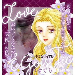 Love/EGoisTic~fairy tale~