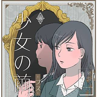 少女の繭【分冊版】