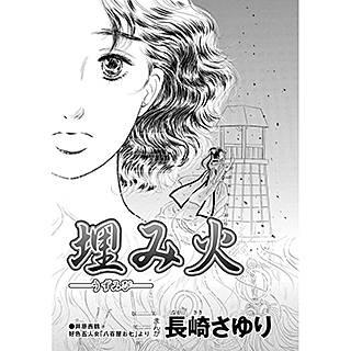 埋み火─うずみび─(単話版)